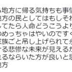 【東京から地方に帰る人へ】もしコロナ感染してたら、家族ごと吊し上げられる悲惨な未来が見える