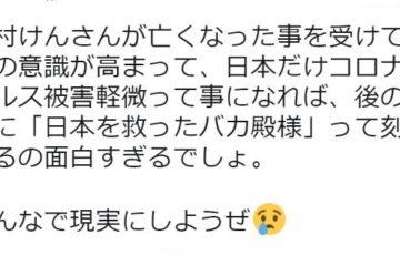 志村けんさんを「日本を救ったバカ殿様」にすることをみんなで現実にしよう