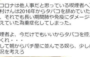 【コロナは他人事だと思っている喫煙者の方へ】志村けんは2016年からタバコを辞めていたが、それでも長い期間肺や免疫にダメージがあったため重症化た