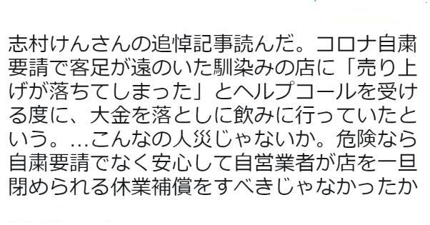 志村けんさんコロナ感染元は北新地のクラブとの報道も、実は自粛で売上の落ちた店を助けるためだったと追悼記事で判明
