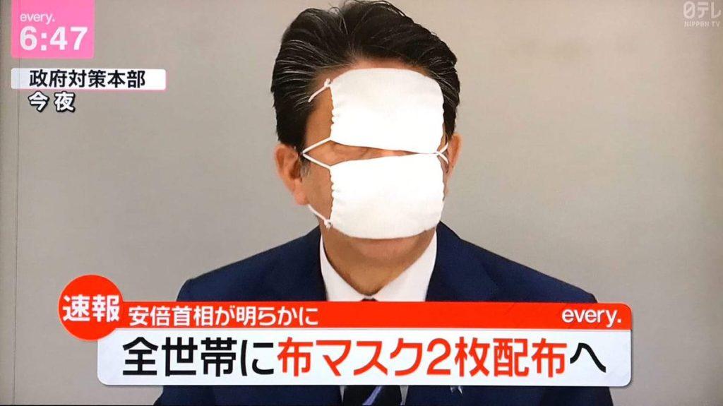 【サザエさん一家もビックリ】政府の一世帯に二枚のマスクの配布実施にツッコミ続出!