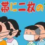【サザエさん一家もビックリ】アベノマスクで一世帯に二枚のマスクの配布実施にツッコミ続出!