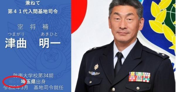 航空自衛隊・基地司令津曲明一さんの出身地が「翔んで埼玉」になってしまうwww