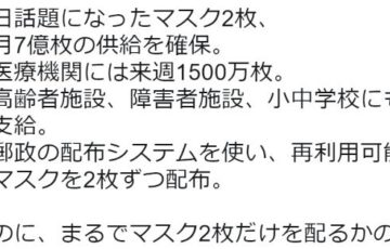 マスク2枚だけを配るというマスコミの切り取り報道。実際は施策の一部だったことが判明