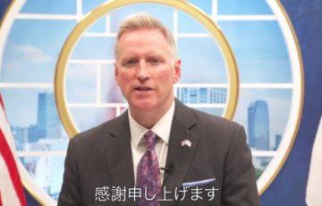 【動画】在日アメリカ大使代理から、ダイヤモンドプリンセス号における日本の対応への感謝の言葉