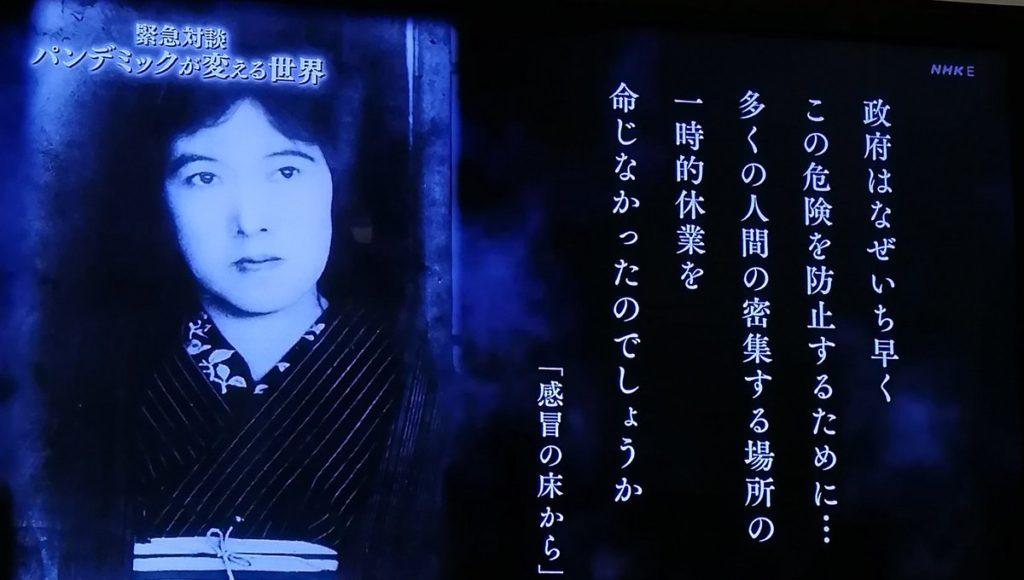 スペイン風邪で子供を亡くした与謝野晶子。まるで現在を見透かすような文章を残していた。