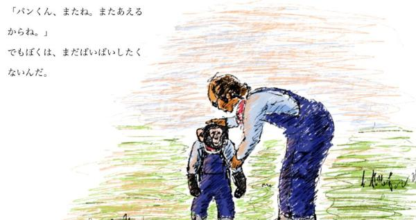 志村どうぶつ園のラスト、志村けんさんとパンくんの友情が絵本のように描かれものに反響多数!