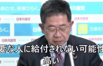 自民党の30万円現金給付の対象者は給与所得者でいうと月収8万円!【共産党が暴露】