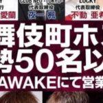 東京の緊急事態宣言を受けて歌舞伎のホストが名古屋に大移動!名古屋市民「迷惑、歓迎しない」