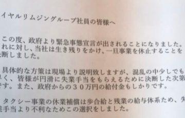タクシー会社ロイヤルリムジンが全員解雇→失業手当でカバー