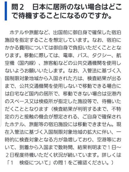 武漢の封鎖解除で人々が上海に移動、その上海から成田空港に飛行機が到着してしまう