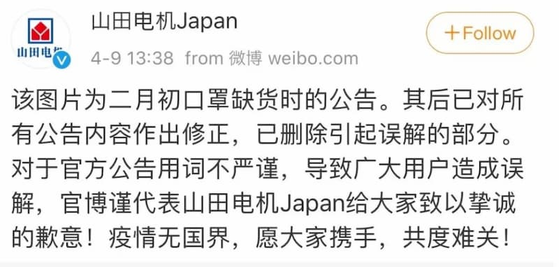中国人「ヤマダ電器はいい度胸だね。中国人に喧嘩を売ってんのか?」→ネット「事実を記載してあるだけ」
