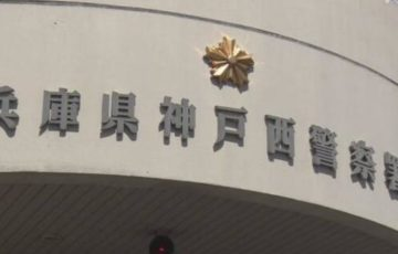 神戸西警察署の警察署長の歓迎会で7人が感染、約120人が自宅待機に。