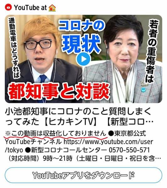 HIKAKIN(ヒカキン)が小池百合子都知事にYouTube上で感染拡大への対応について質問!ネット「正確過ぎて、そこら辺のマスコミとは大違い」