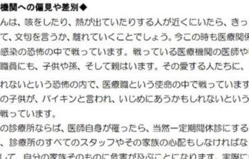 『神奈川県医師会からのお願い』が心に響く→「今まさに多くの人が読むべき内容」
