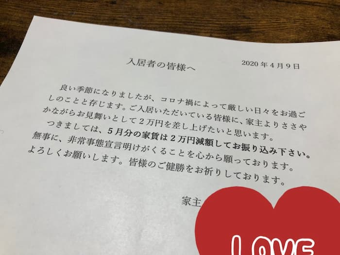 マンションの大家さんが粋な計らい「5月分の家賃は2万円減額してお振込みください」