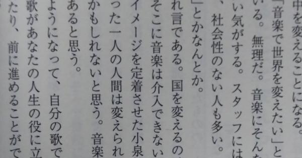 安倍総理のコラボ動画に対して、星野源さんがエッセイで「音楽で世界は変えられない」と言っていたことに反響集まる
