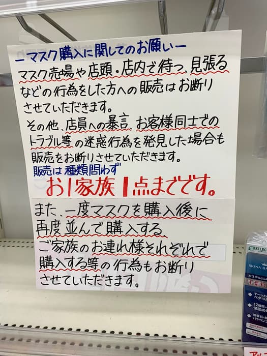 薬局がマスクを開店時に売り出さなくなったら高齢者が店内に居座り始めた・・・