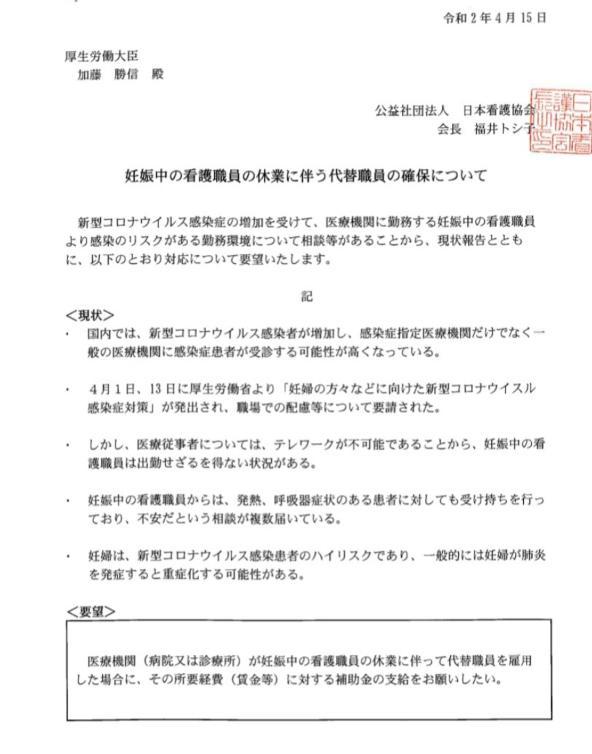 「看護師に危険手当を」看護協会が、厚労省と内閣府に要望書を提出!