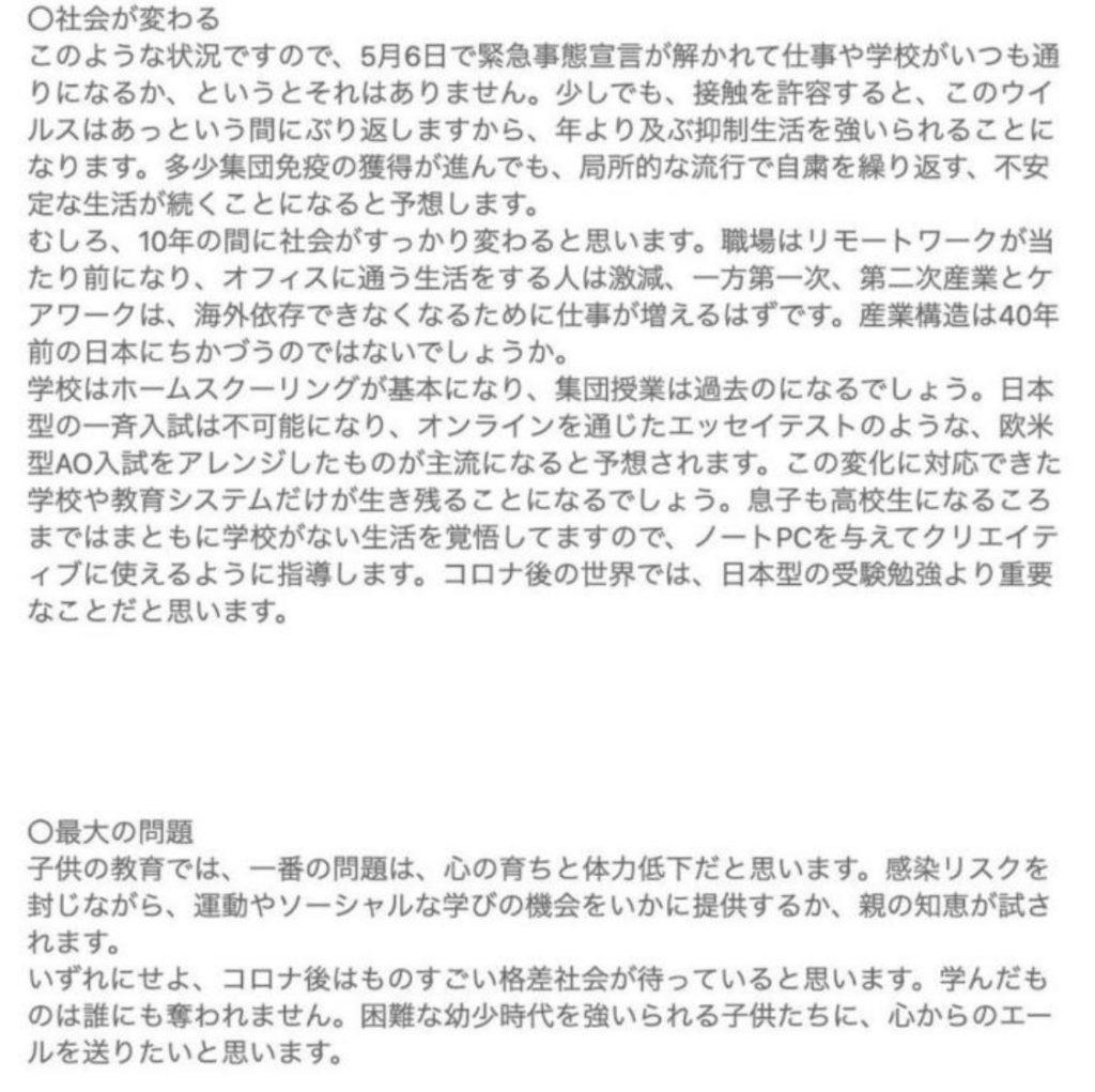 「ウイルスの終息には10年は必要」前田恵理子医師の投稿が反響を呼ぶ