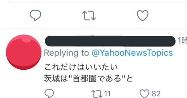 【悲報】茨城県は首都圏ではなかったことが判明www