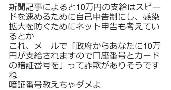 「国民1人あたり10万円給付」で銀行口座の暗証番号を聞き出す詐欺が増えるとの声