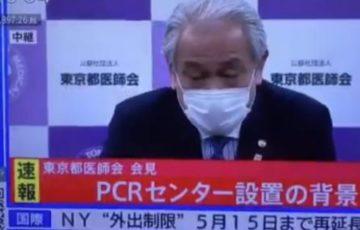 【動画】東京都医師会が会見で本当の新型コロナウイルスの感染状況を発表「これ以上東京はもちません」