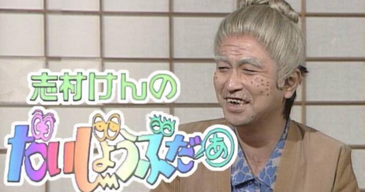 『志村けんのだいじょうぶだぁ』の動画が無料公開。田代まさしもノーカットで説明欄も泣ける