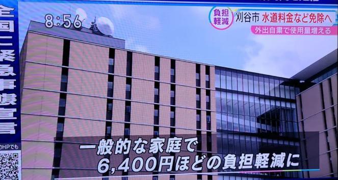 愛知県刈谷市が神対応!水道料金を4か月免除に!