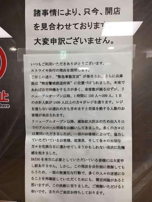 ダイソーでストライキ発生!緊急事態宣言での営業断交により従業員が決起!