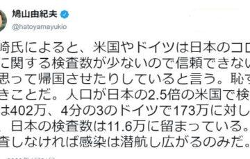 鳩山由紀夫元首相が医療崩壊を考えず、アメリカやドイツを引き合いに出し検査をしない日本を批判検!