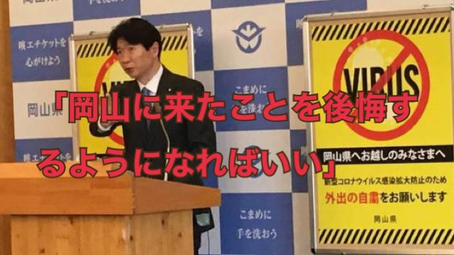 岡山県が29日から県境検温開始で伊原木隆太知事「岡山に来たことを後悔するようになればいい」