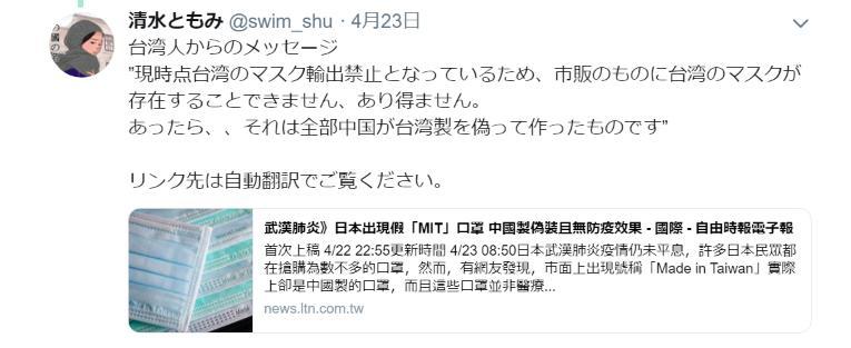 【拡散希望】日本国内で、台湾製と印字してあるマスクは全部中国製で台湾の名を偽って印字した偽物だと台湾が警告