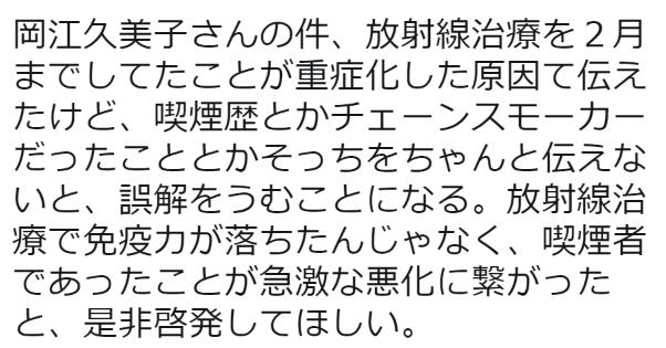 岡江久美子さんの件、重症化した原因が喫煙歴がありヘビースモーカーだったことも報道すべき
