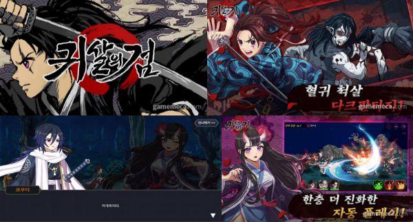 韓国の新作ゲーム「鬼殺の剣」が鬼滅の刃のパクリで炎上!禰豆子や義勇の偽物キャラも!