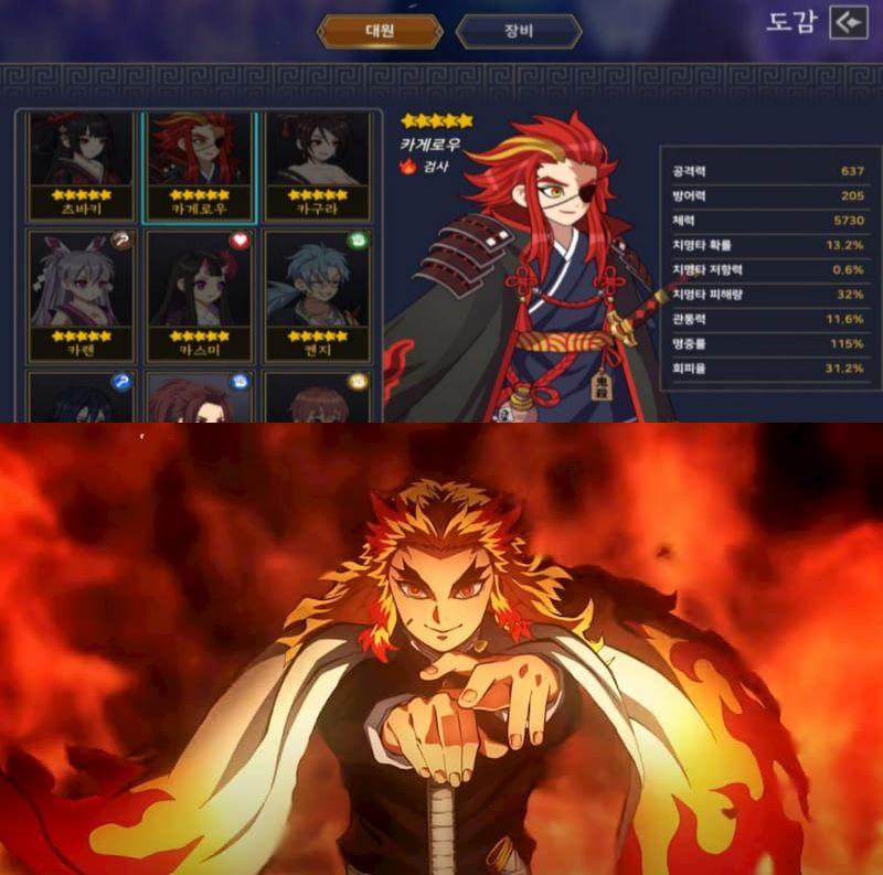 「鬼殺の剣」と「鬼滅の刃」の盗作・パクリ比較:煉獄杏寿郎