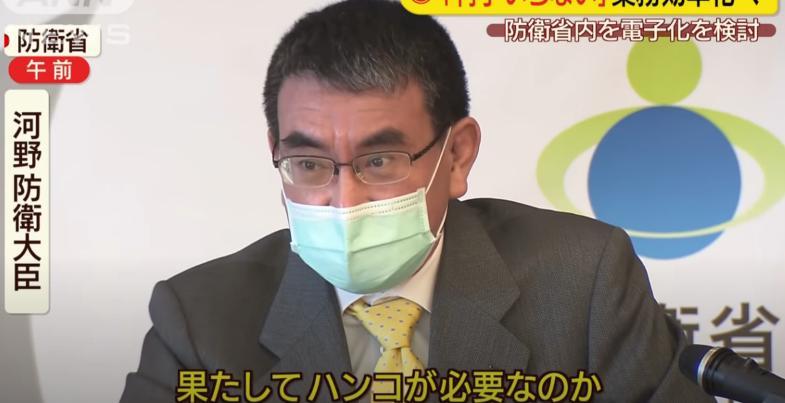 """河野太郎防衛大臣「防衛省が率先して""""脱ハンコ""""やる」"""