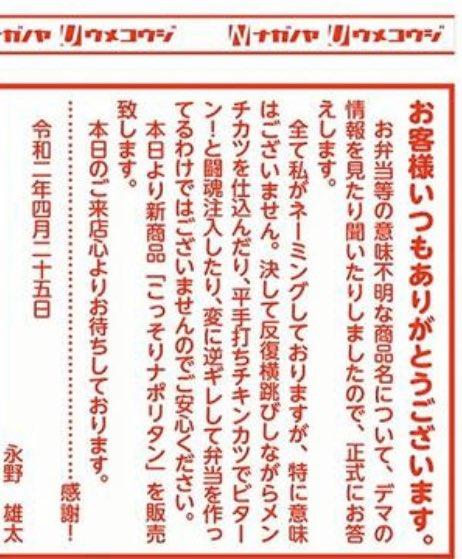宮崎のスーパー「ウメコウジ」のチラシに載ってたお弁当のネーミングセンスが面白いと話題に!