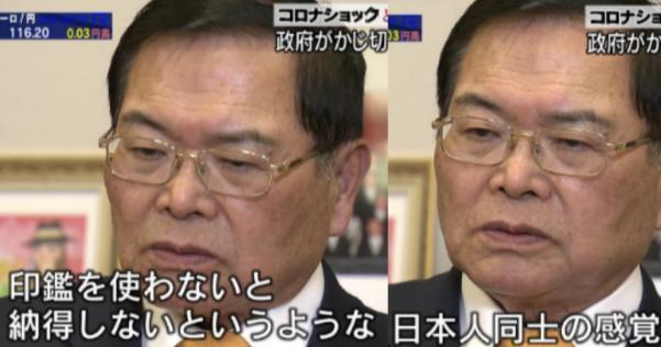 IT担当大臣・竹本直一「印鑑を使わないと納得しないような人間同士、日本人同士の感覚がある」