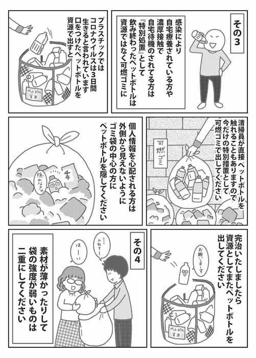 ゴミ清掃員がやってくれると助かる「コロナ禍におけるゴミの出し方」の漫画に反響多数!