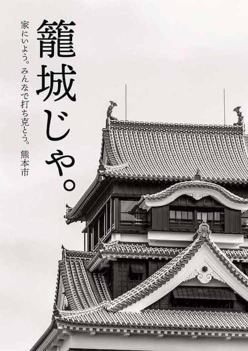 『籠城じゃ。』熊本市の外出自粛のポスターがセンスあふれる!