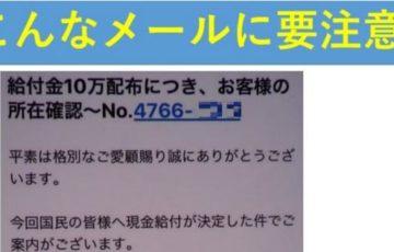 【拡散希望】「給付金10万配布につき、お客様の所在確認」という見出しのメールは給付金詐欺です!くれぐれも注意してください!