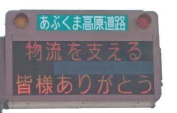 福島県のあぶくま高原道路の交通情報「物流を支える皆さまありがとう」