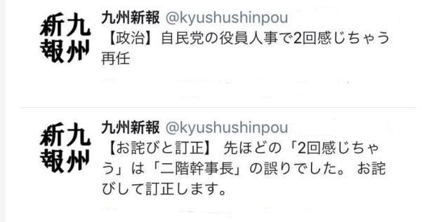 九州新報が「二階幹事長」を「二回感じちゃう」と誤字・誤植、あなたは耐えられた?www