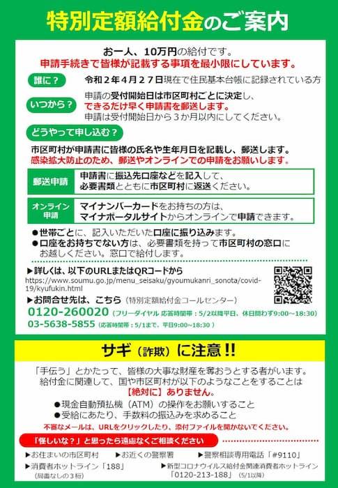 特別給付金10万円の詳細が決定!受付開始日は市区町村ごとで振り込み先は世帯主に!