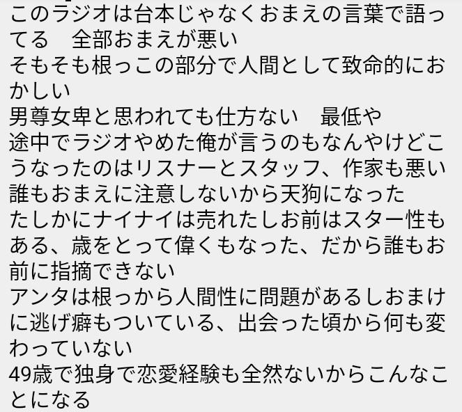 岡村隆史に対する矢部浩之の公開説教がシビア「男尊女卑と思われても仕方ない」