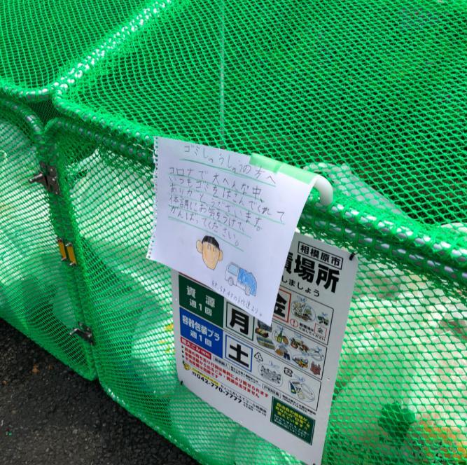ゴミ収集車の清掃員さんに感謝の手紙が相次ぐ!