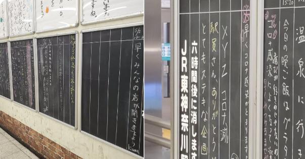 「XYZ コロナ減」東神奈川駅に伝言板で冴羽獠に誰かが依頼したようだ