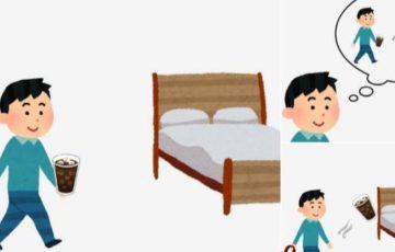 バッグをベッドに投げようとしたら間違えてコーヒーを投げてしまったイラストがじわじわくるwww