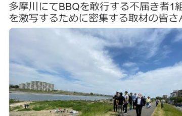 多摩川にてBBQを行う不届き者1組を撮影するために不要不急の密集するマスコミが炎上!